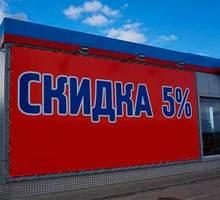 Печать баннера недорого, баннер ламинированный 440грамм - Реклама, дизайн, web, seo в Евпатории