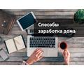Специалист по работе с клиентами.Обработка почты - Работа на дому в Севастополе