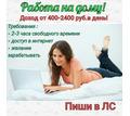 Специалист для работы с клиентской базой Работа по интернету удалённо. . - Работа на дому в Севастополе