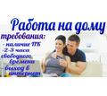 Оператор по работе с клиентской базой.Работа удаленно - Работа на дому в Севастополе