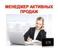 Менеджер активных продаж Симферополь - Менеджеры по продажам, сбыт, опт в Крыму