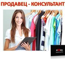 Продавец-консультант одежды - Продавцы, кассиры, персонал магазина в Севастополе