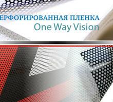 ️ Перфопленка самоклеящаяся, печать на пленке Ван Вижн, поклейка пленки  - Реклама, дизайн, web, seo в Севастополе
