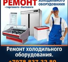 Ремонт холодильных витрин в Севастополе - Услуги в Севастополе