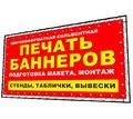 ❗🖨️ Баннеры под заказ, печать на Баннере, монтаж баннера 🚛 - Реклама, дизайн, web, seo в Крыму