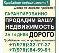 Гарантированно продадим Вашу недвижимость за 14 дней. - Услуги по недвижимости в Севастополе