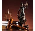 Юридические услуги - Юридические услуги в Алуште