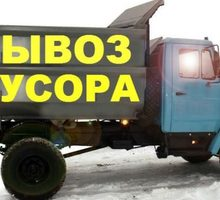 Вывоз стройхлама, барахла, остатков после ремонта, мебели, пианино, старой техники Севастополь - Вывоз мусора в Севастополе