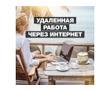 Операто по работе с клиентами удаленно  по интернету не отлучаясь из дома., фото — «Реклама Севастополя»