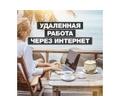 Операто по работе с клиентами удаленно  по интернету не отлучаясь из дома. - Работа на дому в Севастополе