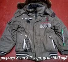 Зимняя куртка - Одежда, обувь в Крыму