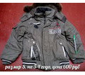 Зимняя куртка - Одежда, обувь в Керчи