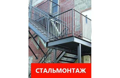 Монтаж металлических вышек, мачт, лестниц - Металлические конструкции в Севастополе