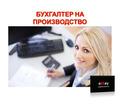 Бухгалтер на производство - Бухгалтерия, финансы, аудит в Севастополе