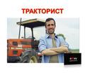 Тракторист - Строительство, архитектура в Севастополе