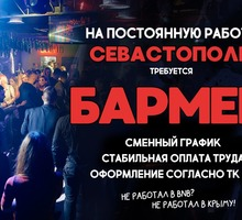 Требуется бармен! - Бары / рестораны / общепит в Севастополе