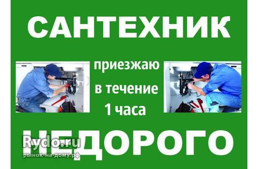 Сантехнические услуги, фото — «Реклама Евпатории»