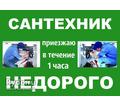 Сантехнические услуги - Сантехника, канализация, водопровод в Крыму
