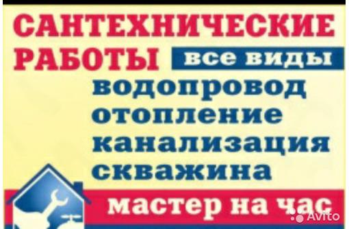 Сантехника Водопровод Отопление!!!, фото — «Реклама Евпатории»