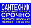 Срочный ремонт и установка Сантехники - Сантехника, канализация, водопровод в Евпатории