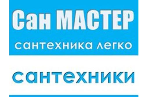 Отопление Сантехника Установка в Евпатории, фото — «Реклама Евпатории»