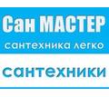 Отопление Сантехника Установка в Евпатории - Сантехника, канализация, водопровод в Евпатории