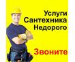 Опытный Сантехник Евпатория, фото — «Реклама Евпатории»