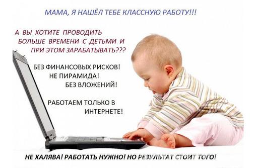 Лёгкая работа в интернете - Менеджеры по продажам, сбыт, опт в Черноморском