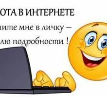 Работа онлайн белогорск марина азизова