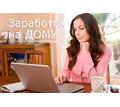 Менеджер для работы с  клиентами удаленно Работа по интернету не отлучаясь из дома. Подбор персонала - Без опыта работы в Севастополе