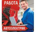 Требуются:  Автослесарь, Автомойщики, Автоэлектрик - Автосервис / водители в Севастополе