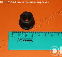 Гайка шестигранная с буртиком гост 8918-69 - Металлы, металлопрокат в Севастополе