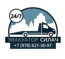 Эвакуатор Феодосия и Крым круглосуточно от 500 руб. - Эвакуация и техпомощь в Феодосии