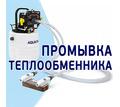 Промывка теплообменников газовых котлов и колонок в Севастополе - Ремонт техники в Севастополе