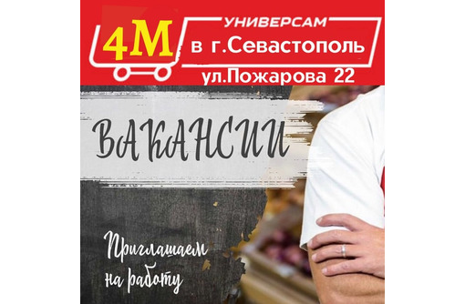 """Сотрудники в """"4М Универсам"""" (Севастополь) - Продавцы, кассиры, персонал магазина в Севастополе"""