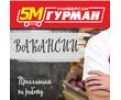 "Сотрудники в ""5М Гурман"" (Севастополь), фото — «Реклама Севастополя»"