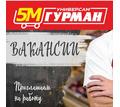 """Сотрудники в """"5М Гурман"""" (Севастополь) - Продавцы, кассиры, персонал магазина в Севастополе"""