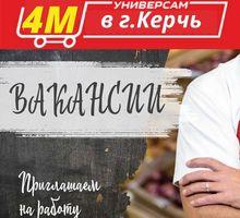 """Сотрудники в """"4М Универсам"""" (Керчь) - Продавцы, кассиры, персонал магазина в Крыму"""