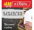 """Сотрудники в """"4М Универсам"""" (Керчь) - Продавцы, кассиры, персонал магазина в Керчи"""
