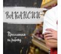 Сотрудники в магазин Удобный (Саки) - Продавцы, кассиры, персонал магазина в Саках