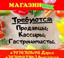 Сотрудники в МагазинЧИК (Керчь) - Продавцы, кассиры, персонал магазина в Крыму