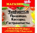 Сотрудники в МагазинЧИК (Керчь) - Продавцы, кассиры, персонал магазина в Керчи