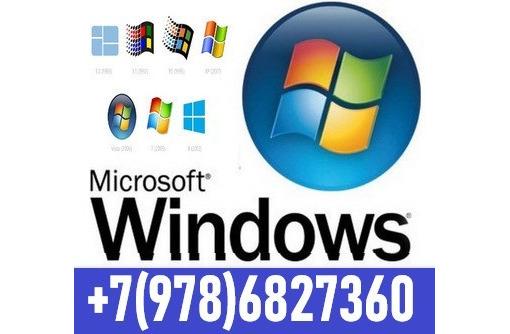 Профессиональная компьютерная помощь. Установка Windows, программ. Ремонт. Выезд., фото — «Реклама Севастополя»