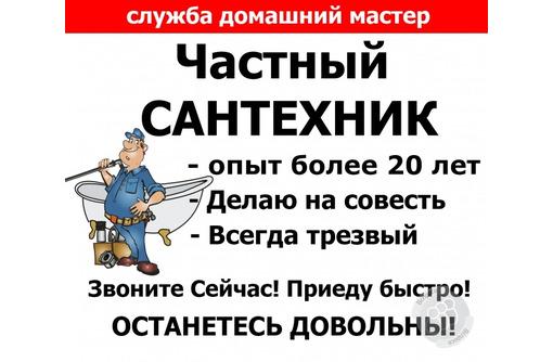 Срочный ремонт и установка Сантехники !!!, фото — «Реклама Евпатории»