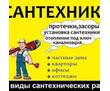 Установка Сантехники в Евпатории, фото — «Реклама Евпатории»