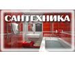 Сантехнические работы всех видов !!!!, фото — «Реклама Евпатории»