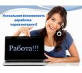 Консультант-менеджер для работы через интернет - ИТ, компьютеры, интернет, связь в Евпатории