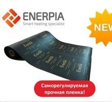 ENERPIA - Саморегулируемый сплошной инфракрасный плёночный тёплый пол - Газ, отопление в Севастополе