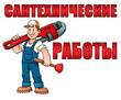 Подключение Сантехники в Евпатории, фото — «Реклама Евпатории»