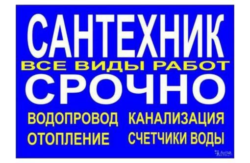 Сантехник Установка и Замена, фото — «Реклама Евпатории»